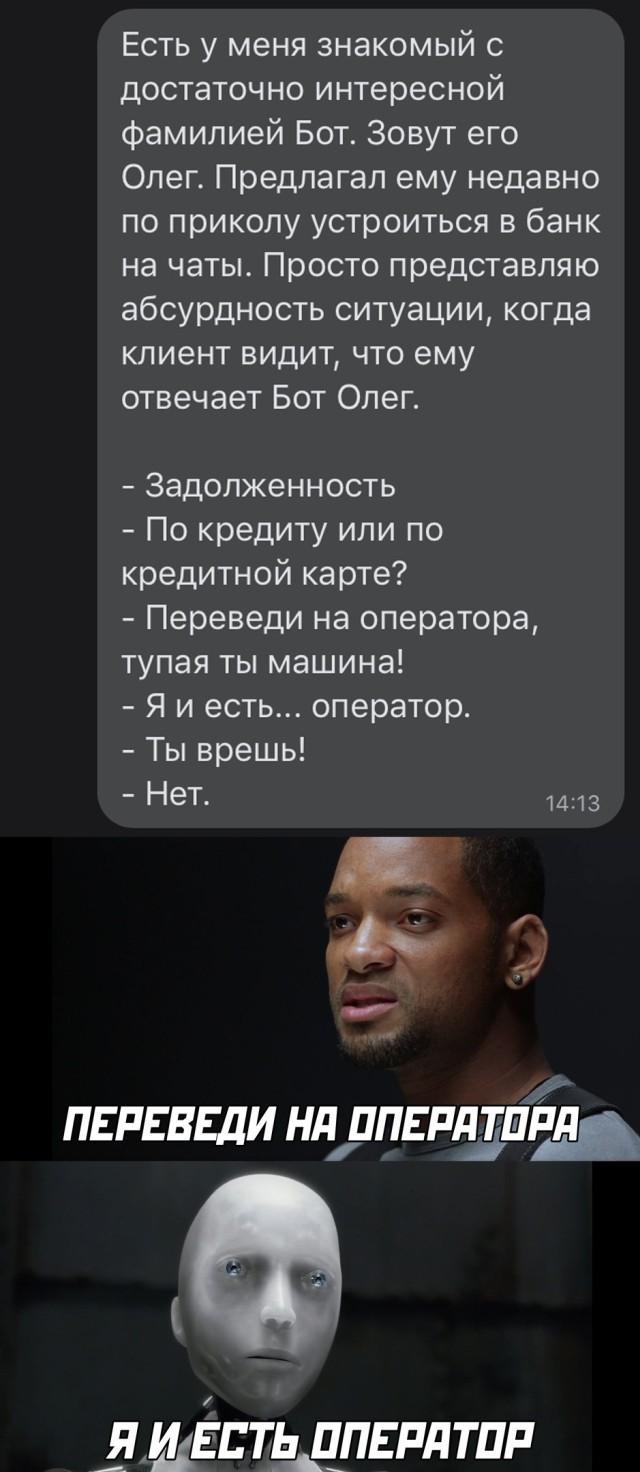 Знакомый Олег Бот
