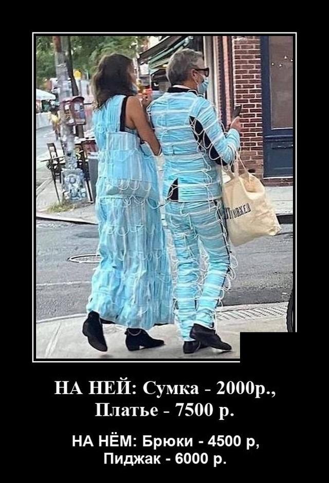 Демотиватор про дорогую одежду