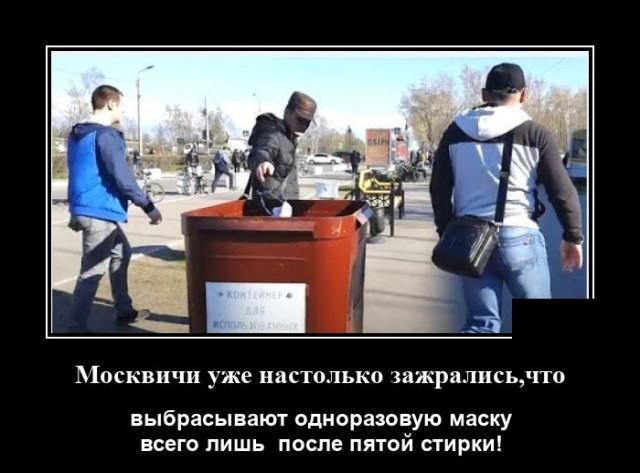 Демотиватор про москвичей