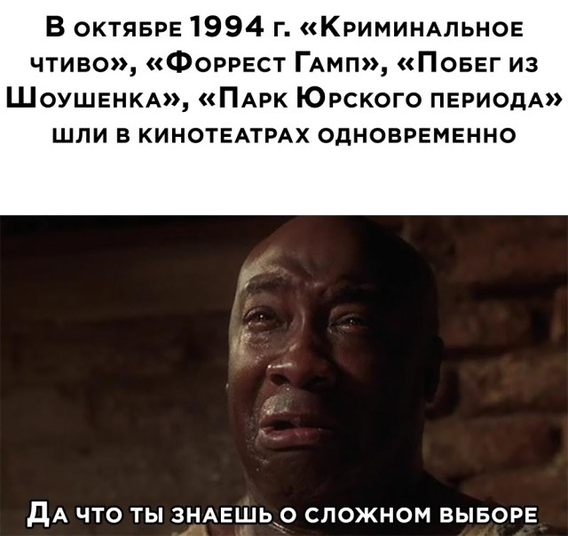 Фильмы в кинотеатрах 1994 года