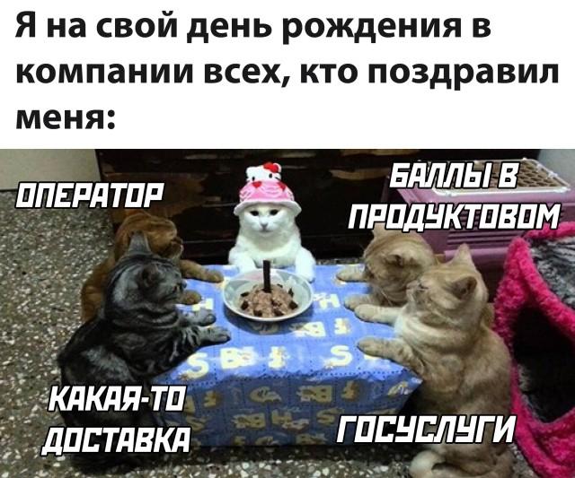 Поздравления ко дню рождения
