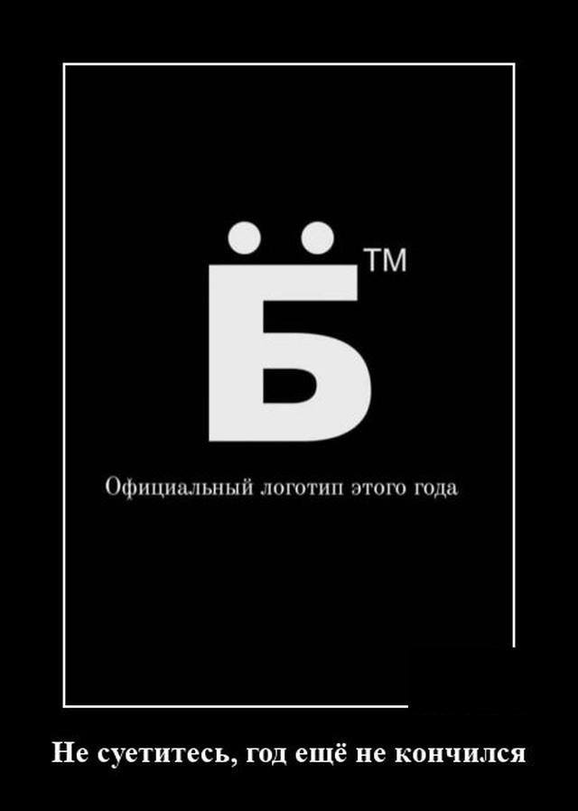 Демотиватор про логотип 2020 года