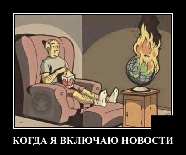 Демотиватор про новости в мире