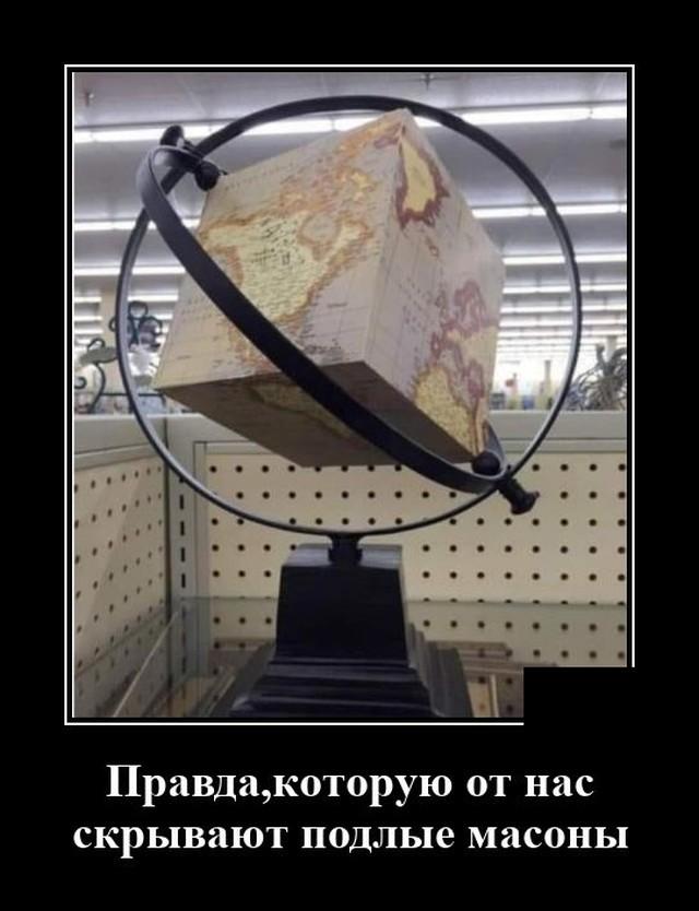 Демотиватор про правду о Земле