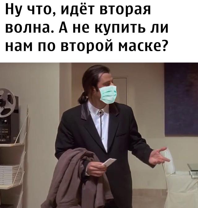 Пора покупать вторую маску