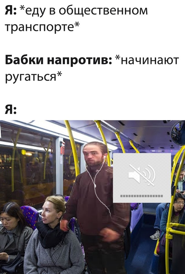 Ссора в общественном транспорте