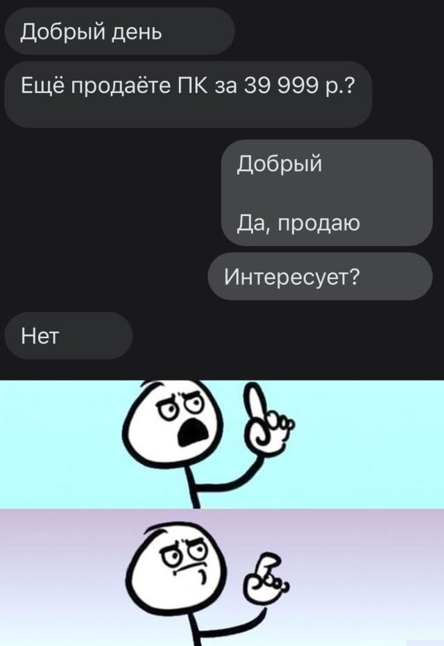Переписка с продавцом ПК