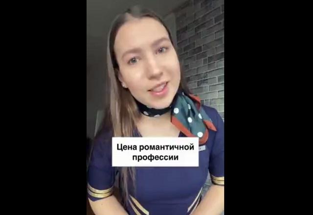 Стюардесса из России