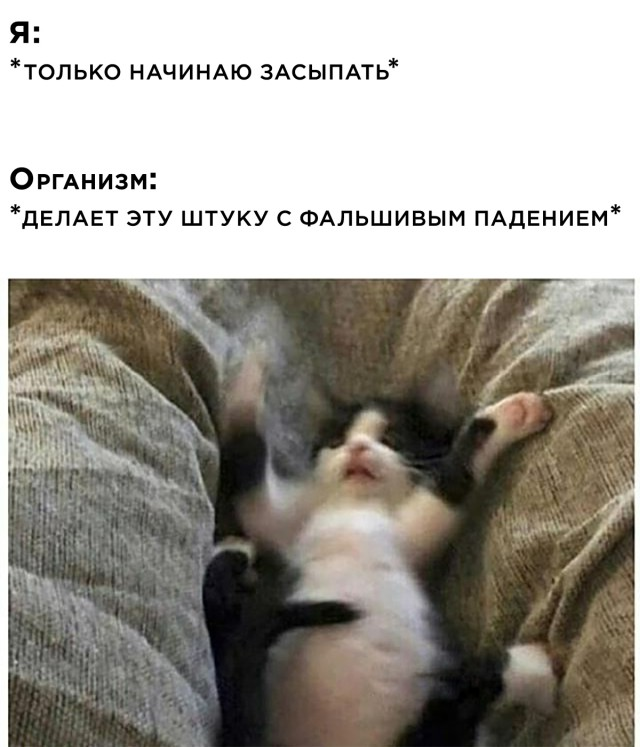 Падение во сне