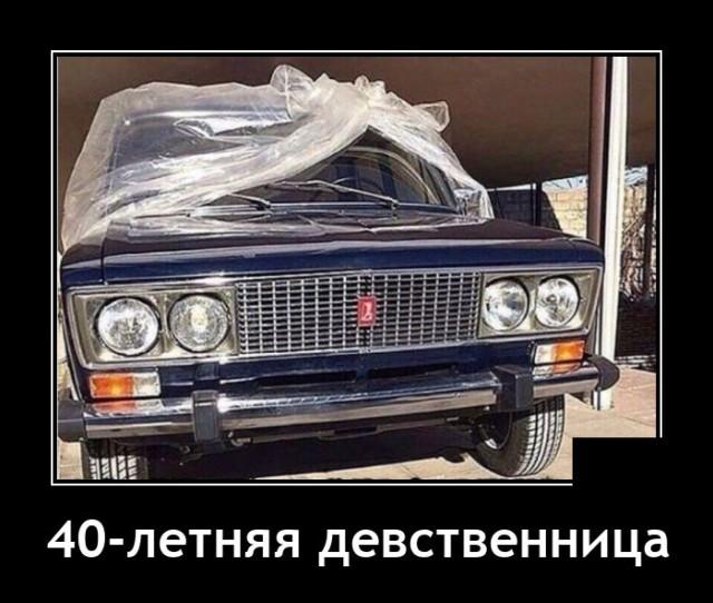 Демотиватор про машины