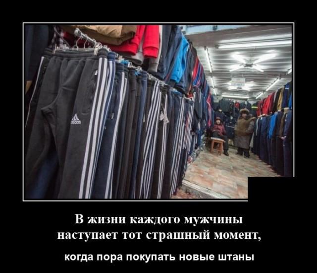 Демотиватор про мужские штаны