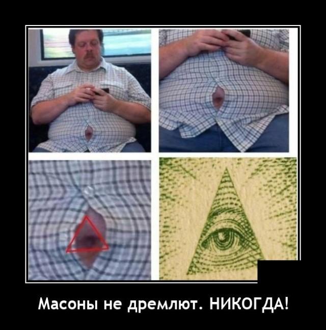 Демотиватор про масонов