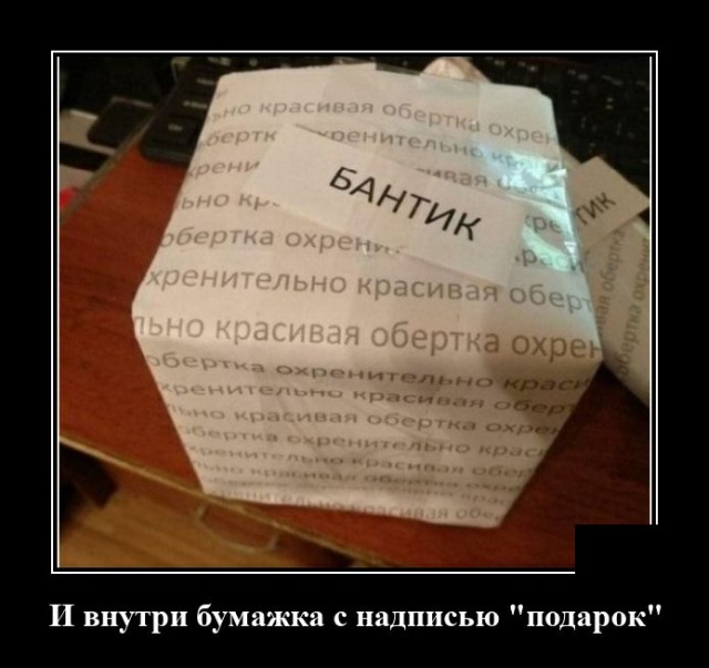 Демотиватор про упаковку