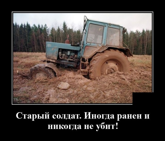 Демотиватор про трактор