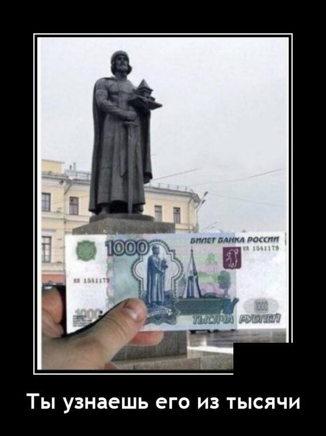 Демотиватор про 1000 рублей