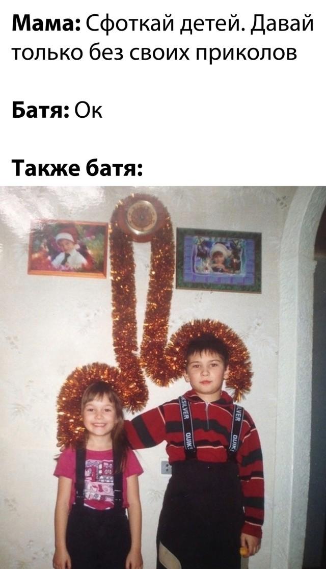 Забавное фото детей