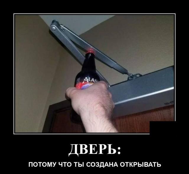 Демотиватор про дверь и пиво