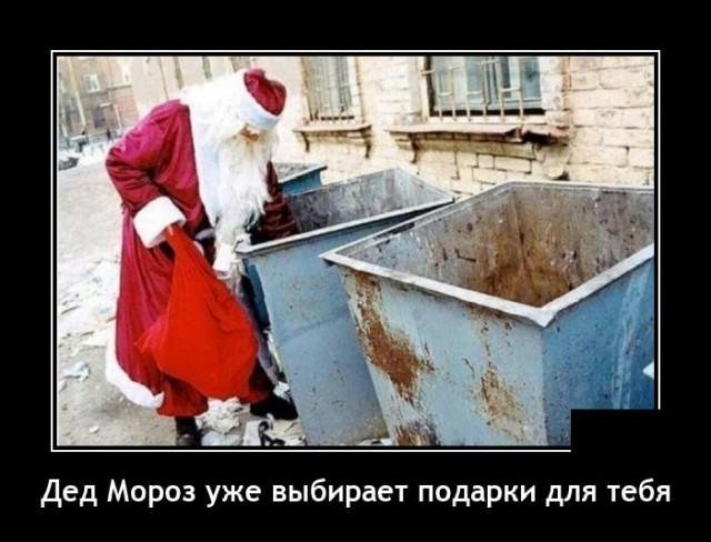 Демотиватор про Деда Мороза