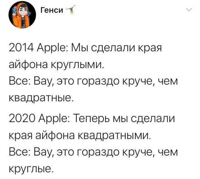 твит про apple