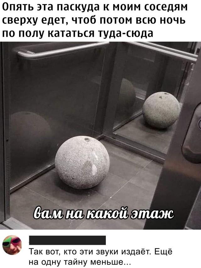 Шар в лифте