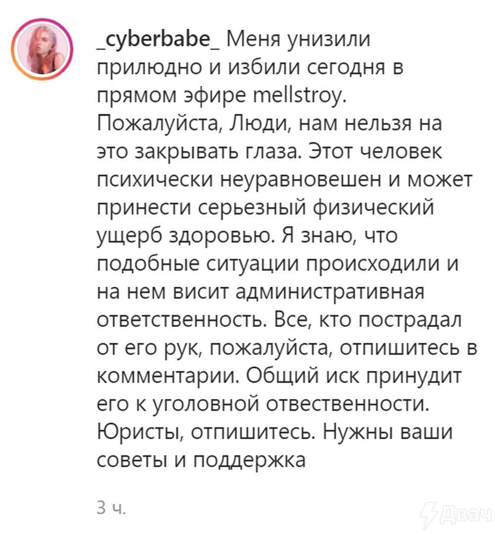 Блогер Mellstroy избил блогера Алену Ефремову в прямом эфире (фото + видео)