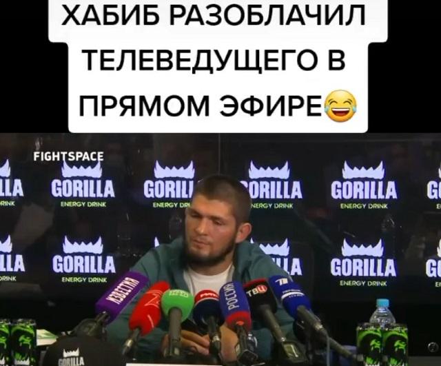 Хабиб Нурмагомедов дает на пресс-конференции