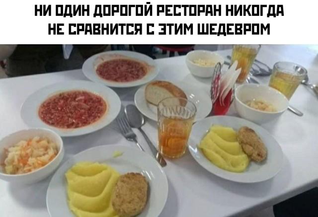 Обед из прошлого