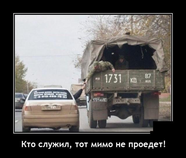 Демотиватор про армию