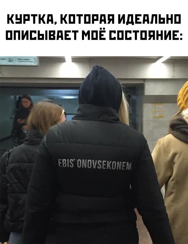 Куртка описывает состояние души