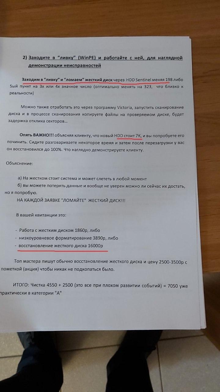 """Парень устраивался компьютерным мастером и выложил в Интернет инструкцию, в которой сказано, как """"разводить"""" клиентов (5 фото)"""
