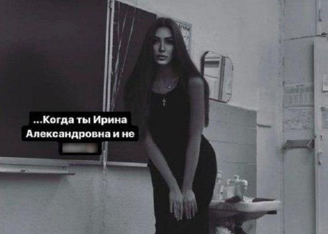 Учительница из Челябинской области