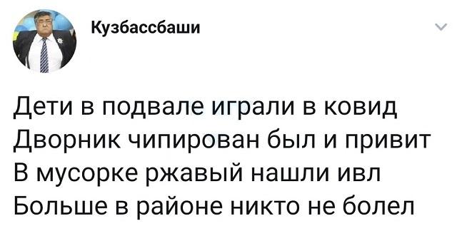 твит про ковид
