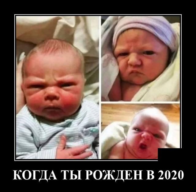 Демотиватор про детей 2020 года