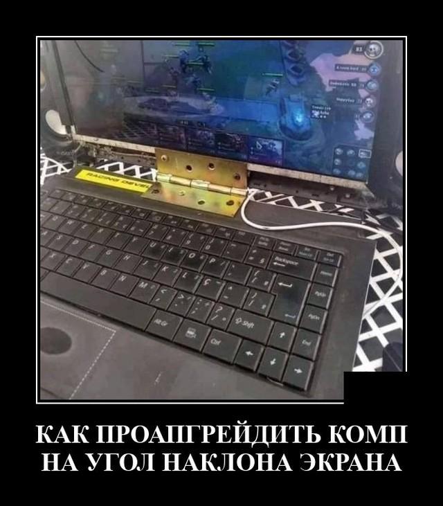 Демотиватор про ремонт компьютера