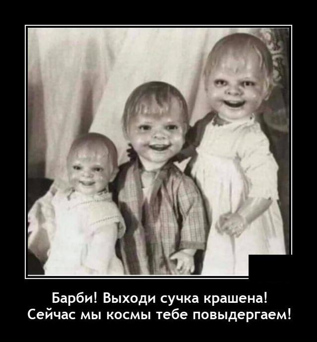 Демотиватор про страшные куклы