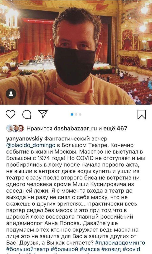 Пост предпринимателя Яна Яновского