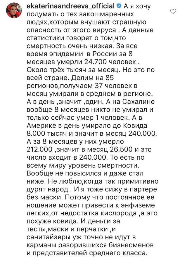 Пост Екатерины Андреевой