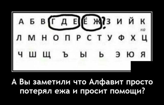 Демотиватор про алфавит