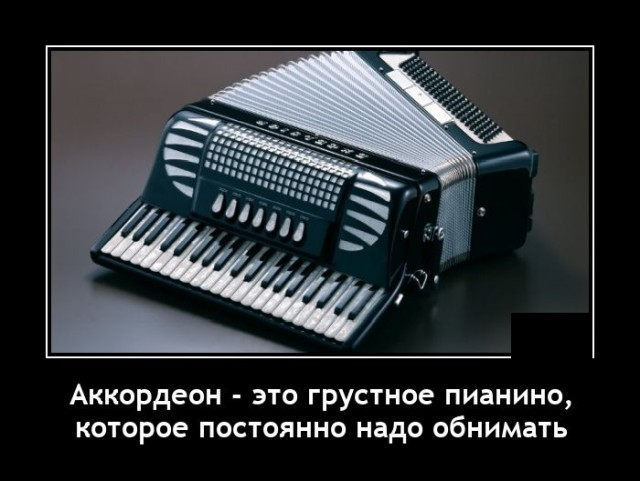 Демотиватор про аккордеон