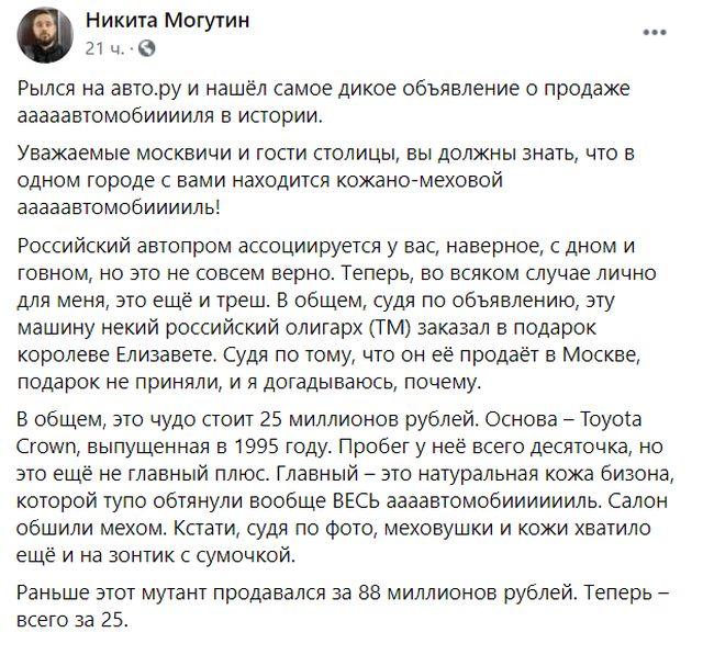 Пост Никиты Могутина
