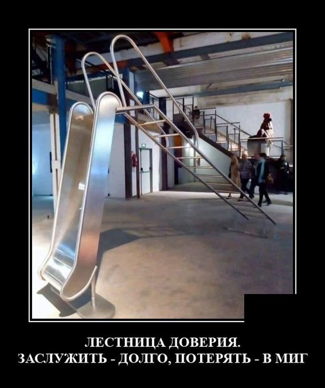 Демотиватор про лестница доверия