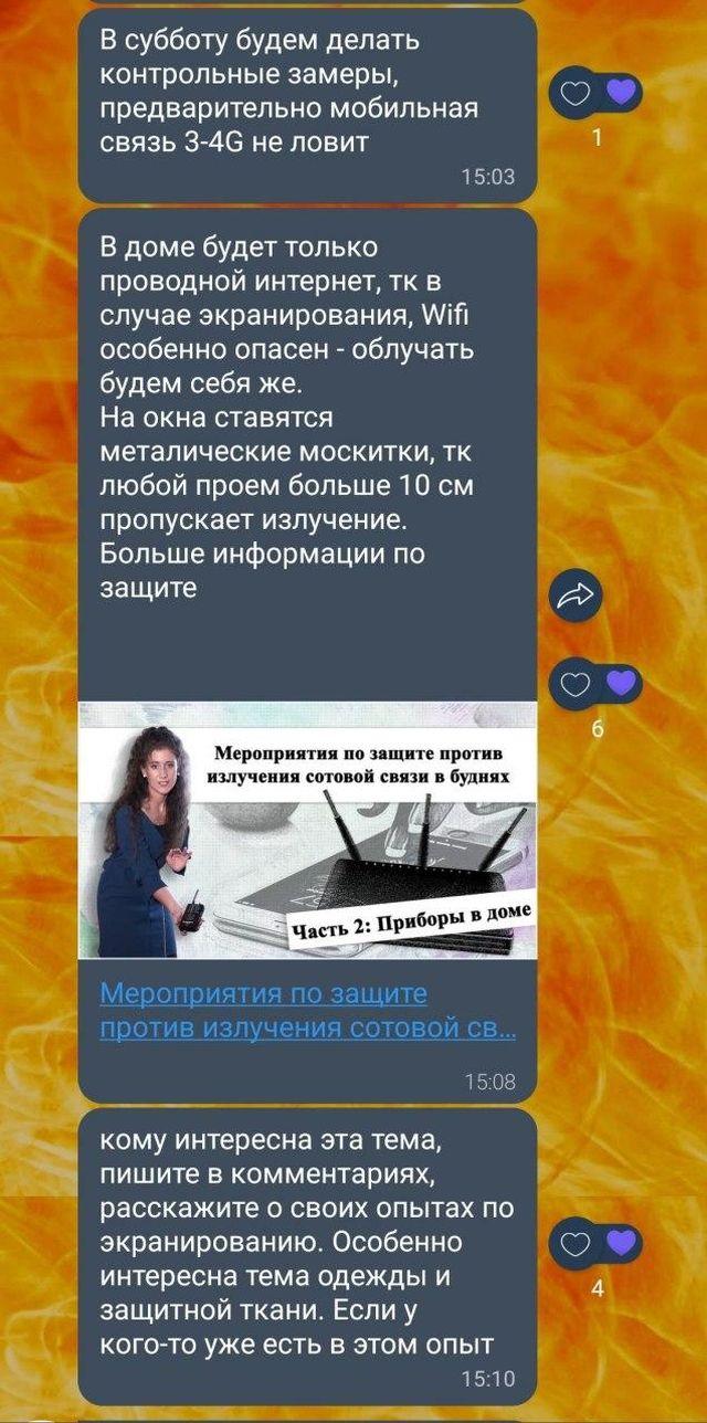Услуги по защите помещений от излучений в Украине