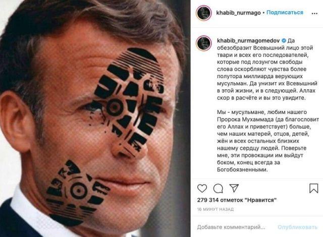 Пост Хабиба Нурмагомедова