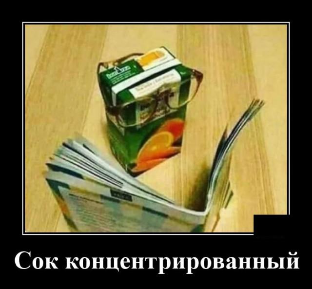 Демотиватор про сок