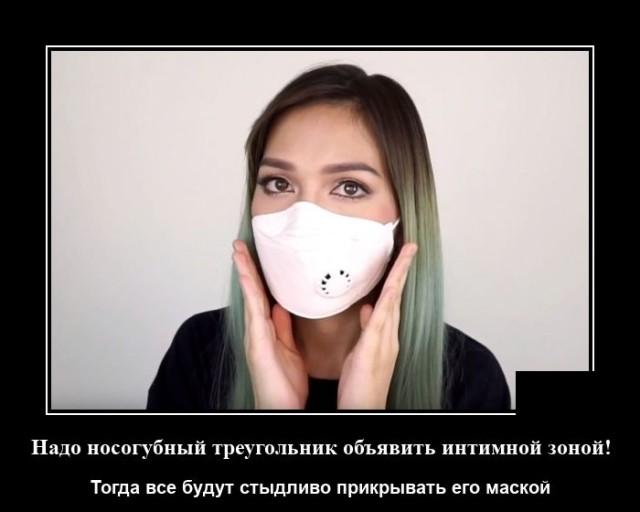 Демотиватор про маски