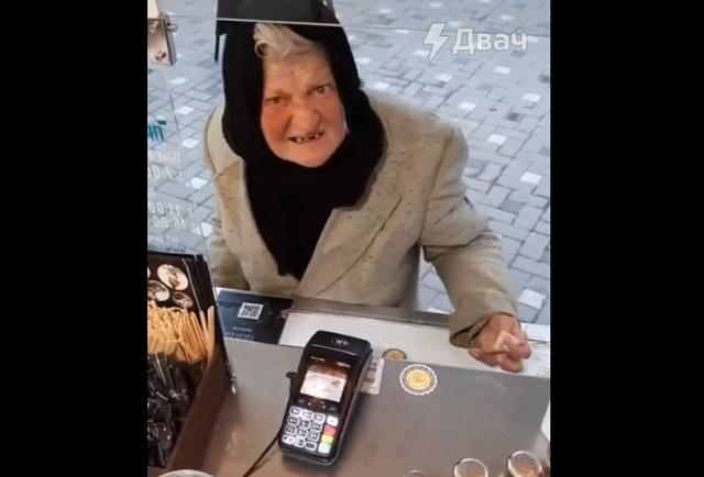 бабушка заказывает кофе