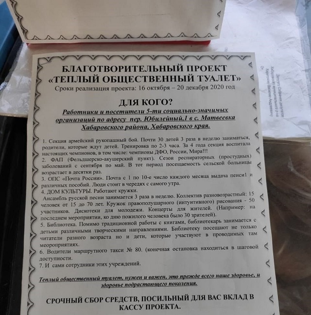 Сбор денег на туалет в селе Матвеевка