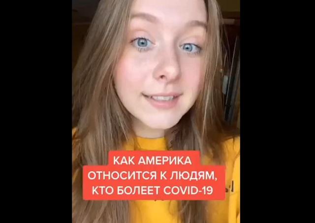 девушка рассказывает про коронавирус в сша