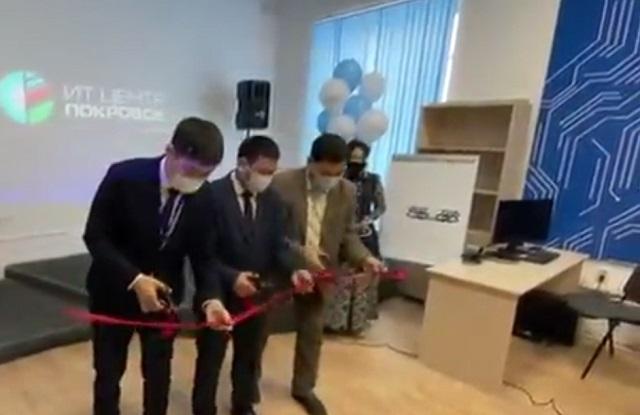Открытие it-центра