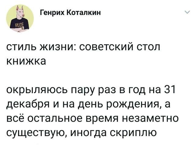 твит про советский стол